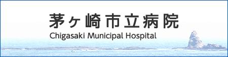 茅ヶ崎市立病院